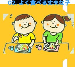 02.よく食べる丈夫な子